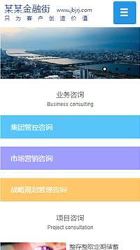 金融企业网站模板-金融公司网站建设-金融企业网站开发-金融公司网页设计-金融网站模板