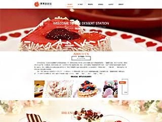 甜品甜点网站设计|5761