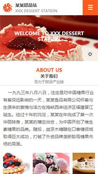 甜品网站设计-甜点网站建设-甜品网站模板-甜点网站开发-甜品网站制作