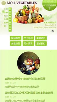 快消品网站模板-食品网站建设-消费品网站设计-食品网站开发-快消品网站制作