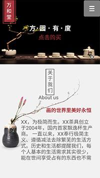 茶具网站建设-茶具网页设计-茶具网站制作-茶具网站设计-茶具网站开发