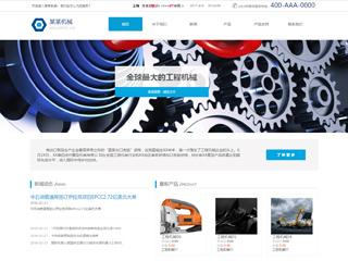 机械网站模板2085