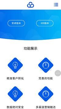 软件公司网站模板-IT企业网站模板-信息企业网站模板