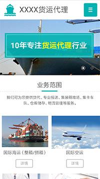 物流、货运行业手机网站模板
