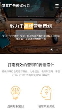 广告设计公司网站模板-传媒公司网站模板-广告企业网站模板-广告公司网站模板