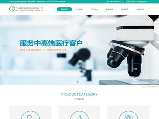 医疗公司网站模板-保健品公司网站模板-医疗网站建设-保健网站设计-医疗网站开发