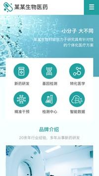 生物医药网站模板-生物制药公司网站模板-生物医药网站建设-生物制药网站开发-生物医药网站设计
