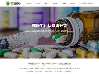 医药保健品网站模板-医药公司网站模板-保健品网站建设-医药网站设计-保健品网站开发-医药网站制作