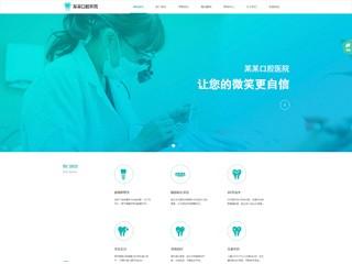口腔医疗网站模板-口腔医疗网站建设-口腔医院网站制作-口腔医疗网站设计-口腔医院网站开发