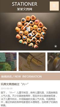 办公用品行业手机网站模板