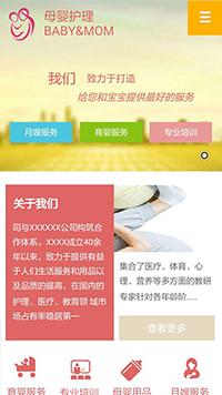 母婴护理网站建设-月嫂公司网站建设-母婴护理网站模板-月嫂服务公司网站模板