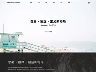 个人博客网站|7733