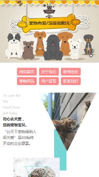 宠物行业手机网站模板