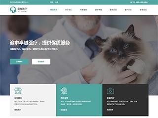宠物医院网站|9499