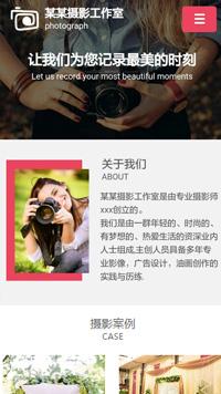 婚纱摄影公司网站模板-摄影工作室网站模板-摄影工作室企业网站模板