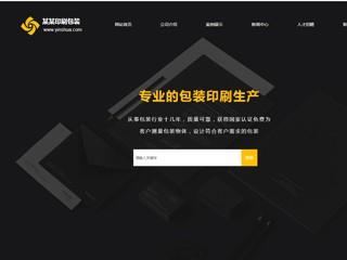 印刷包装网站设计|9698