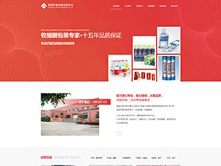印刷包装企业网站|9718