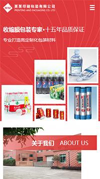 印刷企业网站模板-包装设计公司网站建设-印刷公司网站制作-印刷包装企业网站设计公司