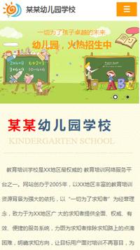 幼儿园网站设计-幼儿园网站建设-幼儿园网站开发-幼儿园网站制作
