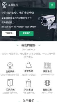 安防监控网站制作-安防网站开发-监控网站设计-安防网站建设-安防监控公司企业网站建设