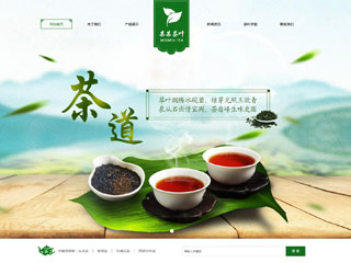 茶叶公司网站|7519