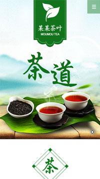 茶叶公司网站设计-茶叶网站建设-茶叶网站开发-茶叶网站制作-茶叶网页设计公司