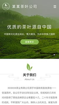 茶具网站建设-茶叶网站设计-茶叶网站制作-茶叶网页设计-茶叶网站开发