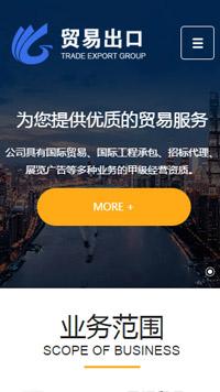 外贸公司网站模板-外贸网站设计-外贸网站制作-外贸企业网站模板-外贸网站开发