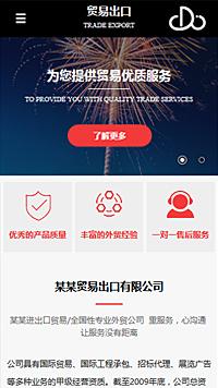 外贸网站模板-物流网站模板-进出口网站建设-外贸网站开发-物流公司网站设计
