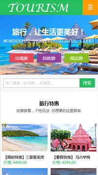 旅行社网站模板-旅游公司网站建设-旅行社网站开发-旅游网页设计-旅行网站设计