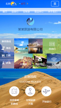 旅游、风景行业手机网站模板