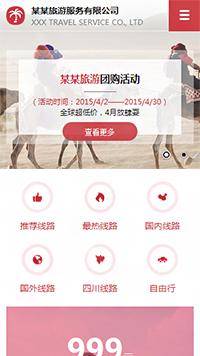 旅游网站开发-旅行社网站建设-旅游网站模板-旅行社网站设计-旅游网站制作