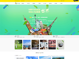 旅游度假销售商城网站模板