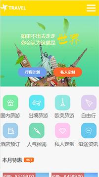 旅游度假销售商城手机网站模板