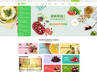 鲜果网上销售商城网站模板