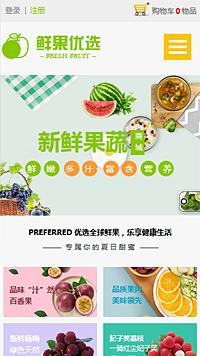 鲜果网上销售商城手机网站模板