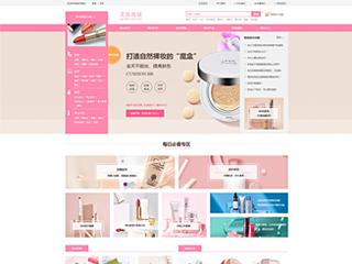 美妆商城网站模板