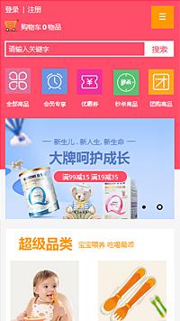 母婴商城网站建设-母婴用品商城网站-母婴网站设计-婴儿用品网站开发-母婴商城网站模板