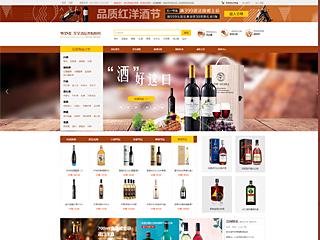 酒品类购物商城网站模板