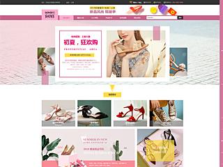 品牌商店网站模板