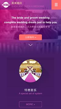 婚礼公司网站模板-婚庆企业网站模板-婚礼网站模板-婚礼企业网站模板-婚庆公司网页模板